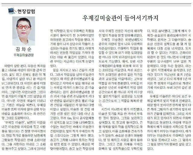 2017광주매일김차순관장님 기고문 (신문.jpg