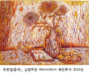 유춘걸(중국)_ 심향무한 46cmx36cm 목판투색 2014년