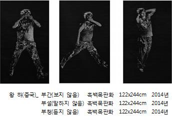왕 하(중국)_ 부간(보지 않음) 흑백목판화 122x244cm 2014년