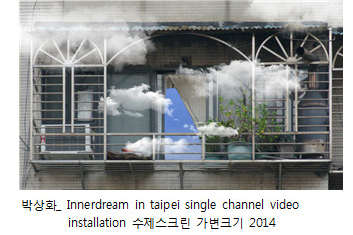 박상화_ Innerdream in taipei single channel video installation 수제스크린 가변크기 2014