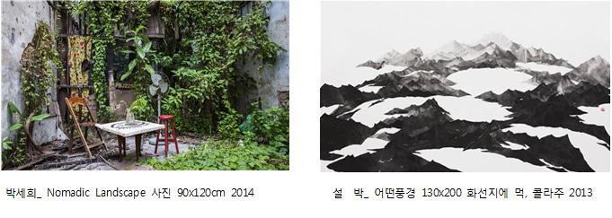 박세희_ Nomadic Landscape 사진 90x120cm 2014, 설 박_ 어떤풍경 130x200 화선지에 먹, 콜라주 2013