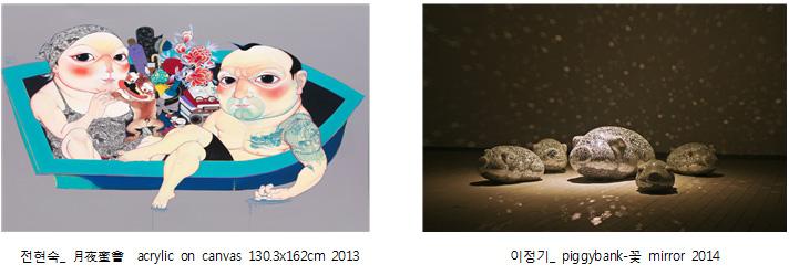 전현숙_ 月夜蜜會 acrylic on canvas 130.3x162cm 2013, 이정기_ piggybank-꽃 mirror 2014